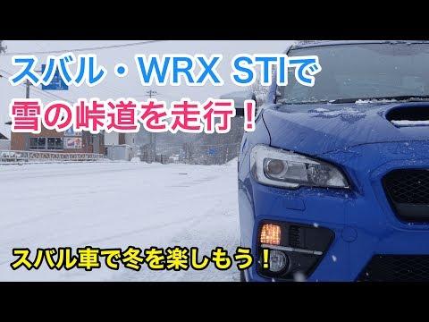 スバル・WRX STI VABで雪の峠道を走行してみた 抜群の安定感!