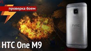 HTC One M9 - Проверка Боем #36 (ARGUMENT600)