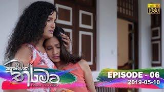 Husmak Tharamata | Episode 06 | 2019-05-10 Thumbnail