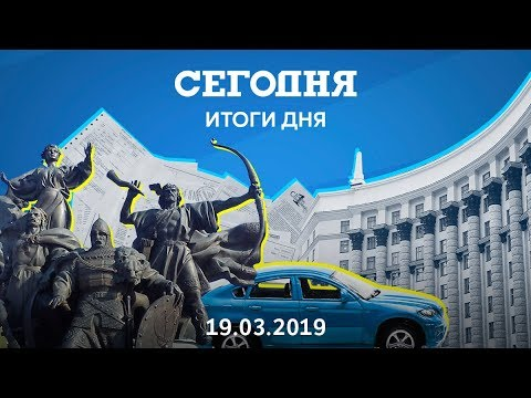 Сегодня: Дайджест главных событий за 19.03.2019