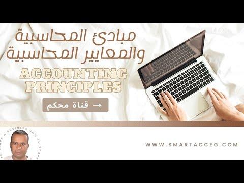 المحاسبة المالية - المبادئ المحاسبية والمعايير المحاسبية وفروع المحاسبة 2