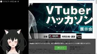 [LIVE] VTuberハッカソン展振り返り!【生声?注意】