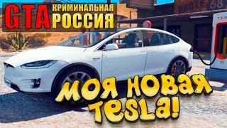 МОЯ НОВАЯ Tesla И БОЛЬШОЕ ОБНОВЛЕНИЕ В GTA: КРИМИНАЛЬНАЯ РОССИЯ (Rpbox) #12