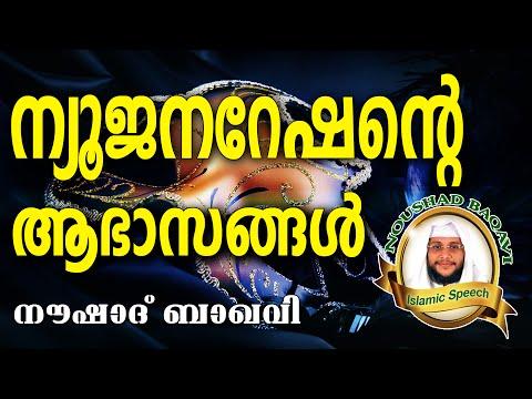 പുതിയ തലമുറയുടെ ആഭാസങ്ങൾ...   Noushad Baqavi 2016 New | Latest Islamic Speech In Malayalam