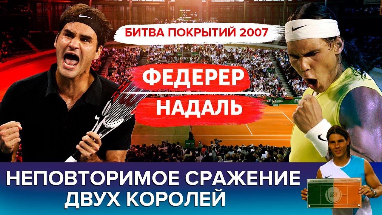 """Почему """"Битва покрытий"""" 2007 Надаля и Федерера - самая крутая затея в истории тенниса"""