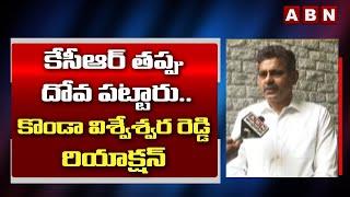 Congress Ex MP Konda Vishweshwar Reddy Reaction on Etela Rajender Issue | ABN Telugu