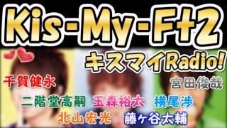 Kis‐My‐Ft2のラジオ番組「キスマイRadio!」の2014年放送より。 藤ヶ谷太...
