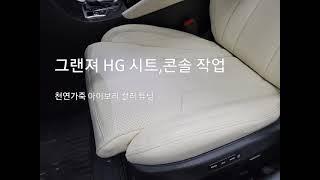[남양주 자동차 가죽시트 전문] 그랜져 HG 실내튜닝 …