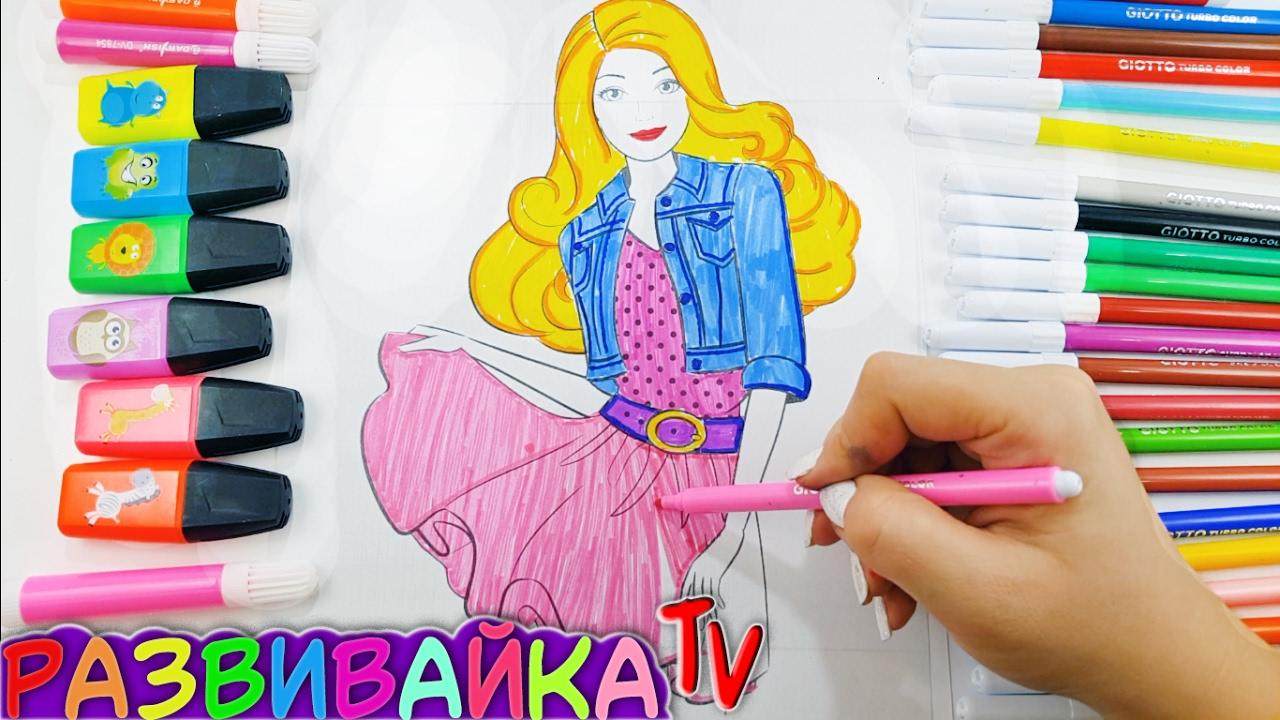 Барби раскраска. Barbie мультик-раскраска. Учим цвета ...