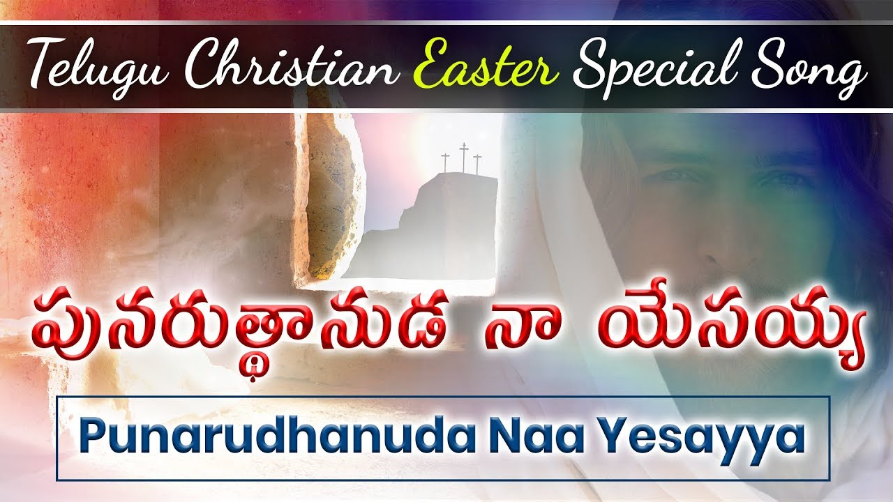 Punarudhanuda Naa Yessayya || Good Friday and Easter Special song || New Telugu Christian song 2019