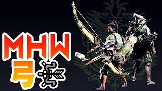 【魔物獵人世界MHW】弓-一把簡單卻精巧萬分有趣的武器-使用說明概要+小教學 thumbnail