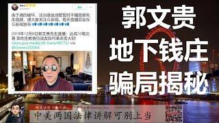郭文贵地下钱庄骗局揭秘 中美两国法律换汇必上当(20191208) thumbnail
