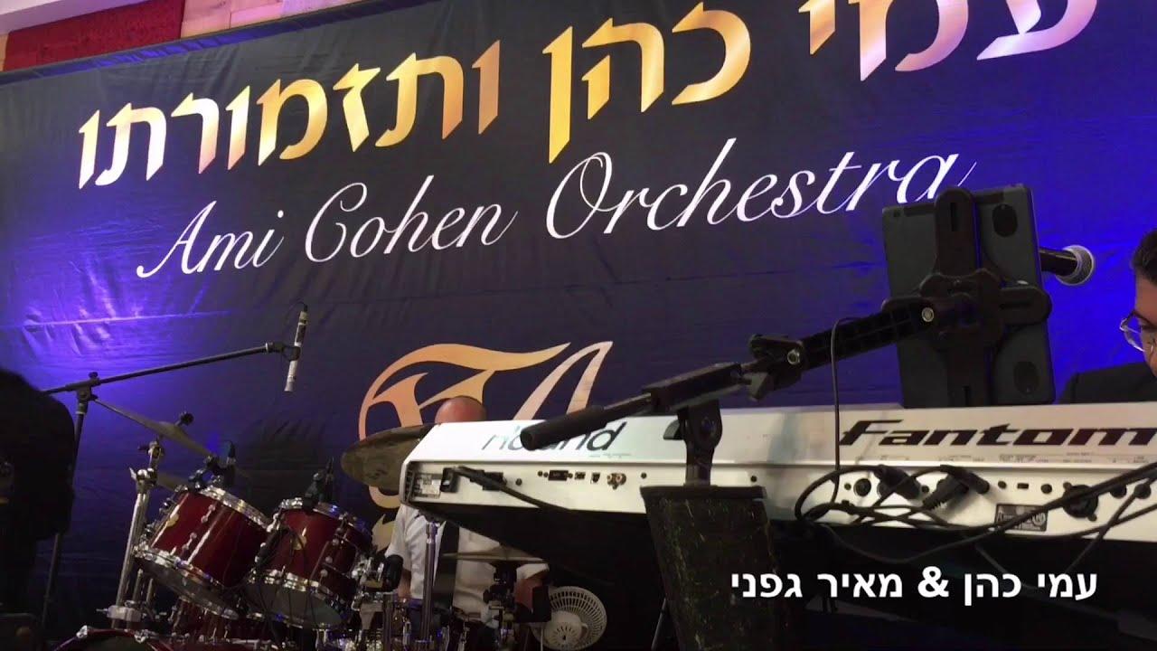 מאיר גפני & עמי כהן חתונה | Ami Cohen Orchestra