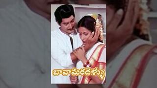 Bava Maradallu | Full Length Telugu Movie | Sobhan Babu, Radhika