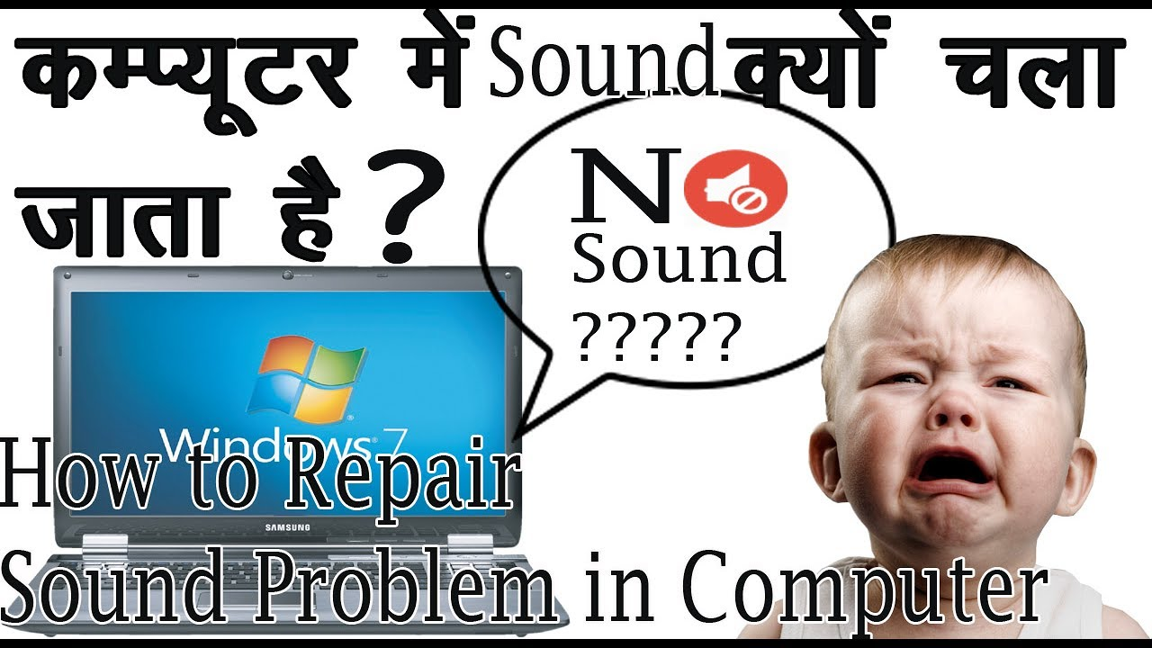 5ec48432dc9 How to Repair Sound Problem in Computer ?? Hindi - YouTube