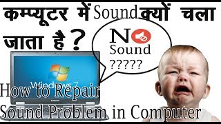 How to Repair Sound Problem in Computer ?? Hindi