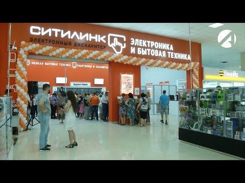 В Астрахани открылся новый магазин «Ситилинк»