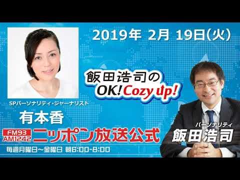 2019年2月19日(火)SPパーソナリティー有本香