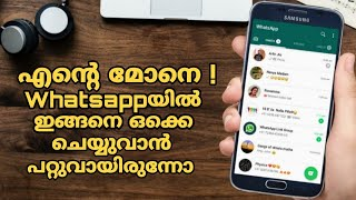 എന്റെ മോനെ Whatsapp യിൽ ഇങ്ങനെ ഒക്കെ ചെയ്യാൻ പറ്റുവോ ?Super Whatsapp Tricks Ever By Arlin Vlogger
