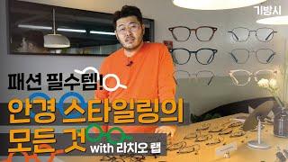 [광고포함] 밋밋한 패션, 안경으로 살리자! (feat…