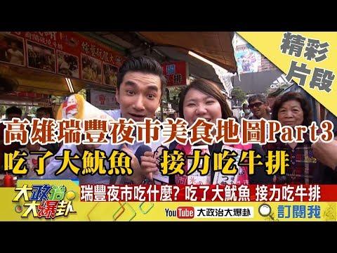 【精彩】高雄瑞豐夜市美食地圖Part3-吃了大魷魚 接力吃牛排