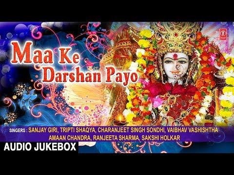 Maa Ke Darshan Payo I Devi Bhajans I Full Audio Songs Juke Box