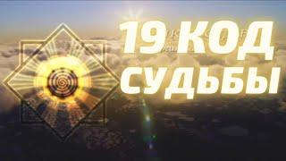 19 код Мир  Духа