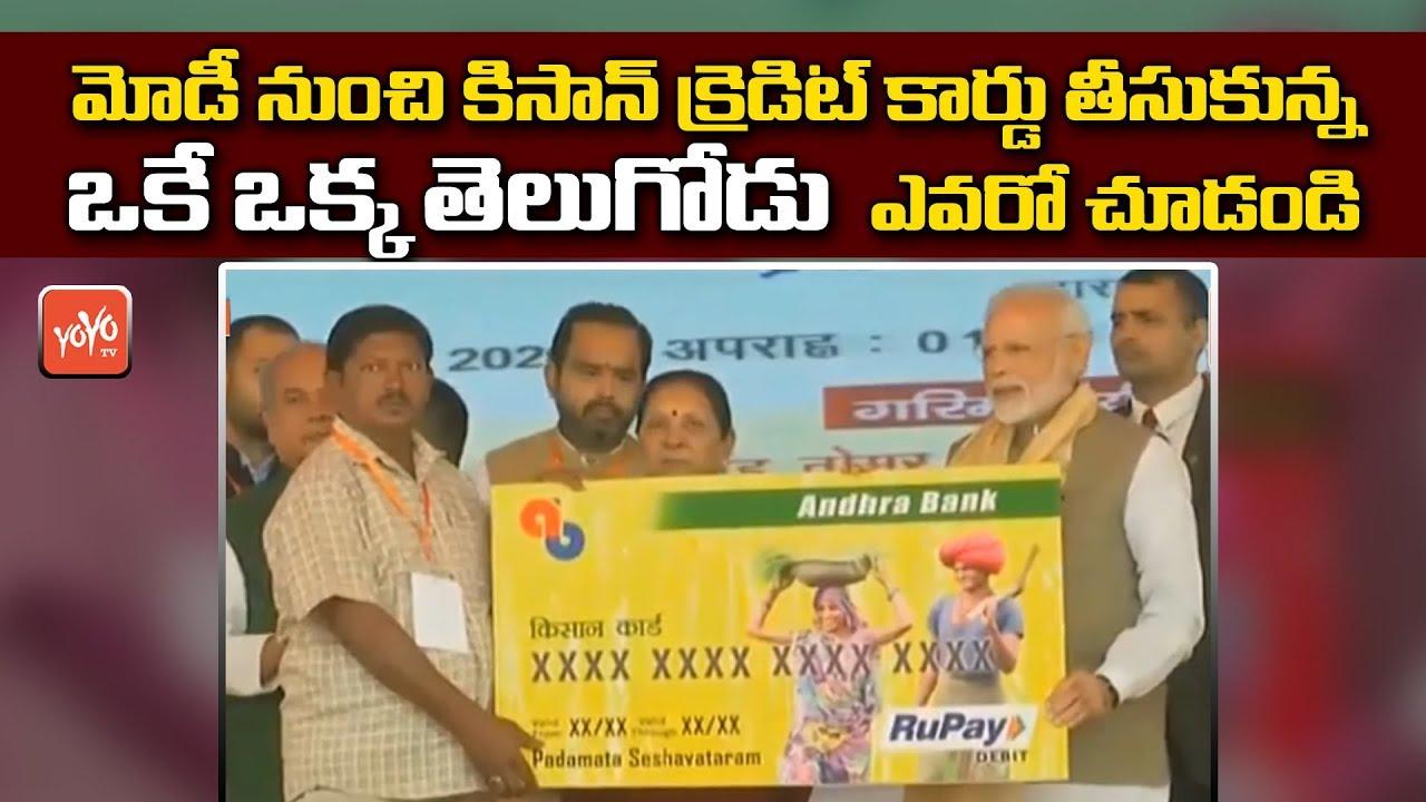 Telugu Man Receives Kisan Credit Card From Pm Narendra Modi Bjp Yogi Adityanath Yoyo Tv Youtube
