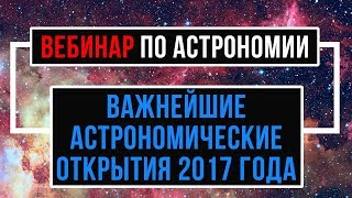 Важнейшие астрономические открытия 2017 года