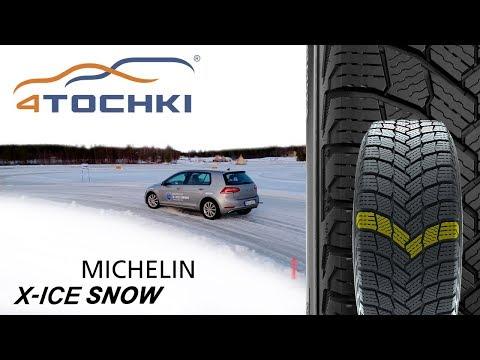 Новинка 2020 MICHELIN X-Ice Snow
