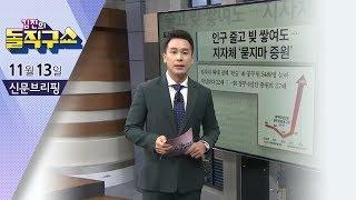 김진의 돌직구쇼 - 11월 13일 신문브리핑 | 김진의 돌직구쇼 thumbnail