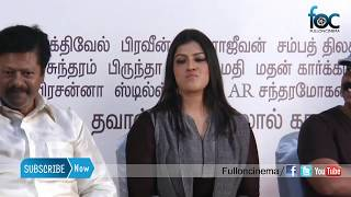 Sandakozhi 2 Movie Press Meet Full Event Video - FullOnCinema