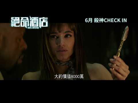 絕命酒店 (Hotel Artemis)電影預告