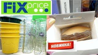 FIX Price 🌸 2018 НОВИНКИ! ОБЗОР ПОЛОЧЕК #2