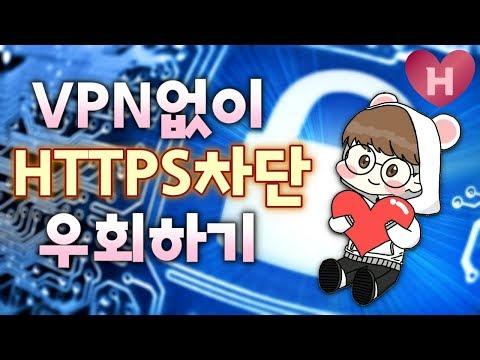 VPN없이 Https 접속 차단 우회하는 방법 [히무테크]