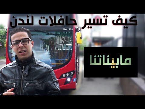مابيناتنا - كيف تسير حافلات لندن| MABINATNA 4 | HD