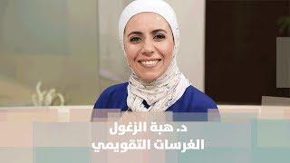د. هبة الزغول - الغرسات التقويمية