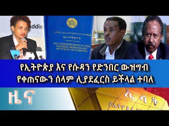 Ethiopia - ESAT Amharic News Wed 24 Feb 2021