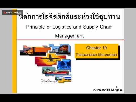 การจัดการการขนส่ง CPC LogisticsReRun Ep10_1