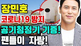 장민호가 서울의 보건소에 공기청정기 기증! 코로나…