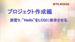 e2studio v3 0で始めるrx63n mtkマイコン トレーニング キット プログラミング演習3