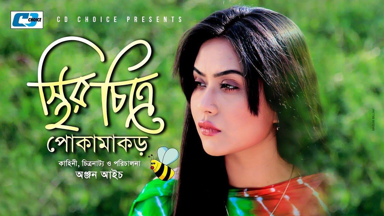 Sthir Chitre Poka Makor | Zakia Bari Momo | Itekhab Dinar | Jayanta | Anjan Aich | Bangla New Natok