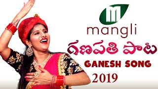"Mangli Ganesh Song 2019 | Patas Balveer Singh | Kasarla Shyam | ""D"" Pavan Rathod"