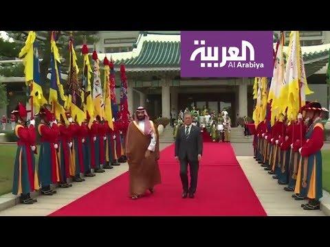 اليوم الأول من زيارة ولي العهد السعودي إلى كوريا الجنوبية  - نشر قبل 2 ساعة