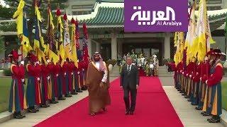 اليوم الأول من زيارة ولي العهد السعودي إلى كوريا الجنوبية