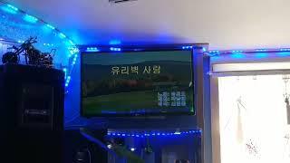 유리벽 사랑 &가수 손경택★ 원곡 박진도