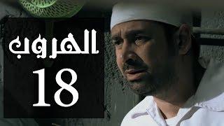 -18-18-al-horob-episode