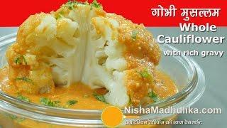 gobhi musallam recipe साबुत फूलगोभी whole cauliflower in makhani gravy