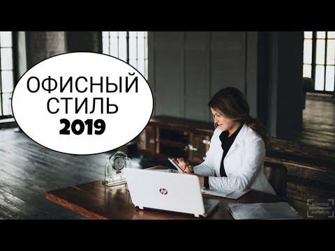 ОФИСНЫЙ СТИЛЬ 2019/ОДЕЖДА ДЛЯ ОФИСА