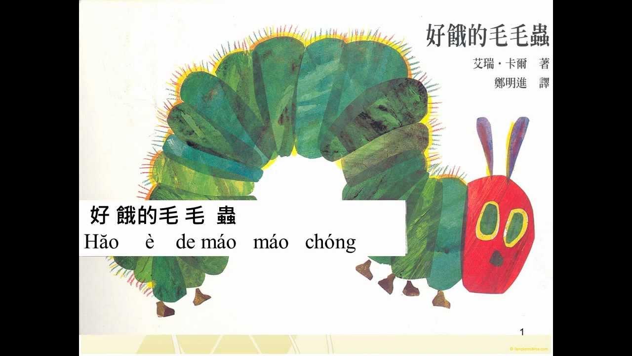好餓的毛毛蟲 A Very Hungry Caterpillar Youtube